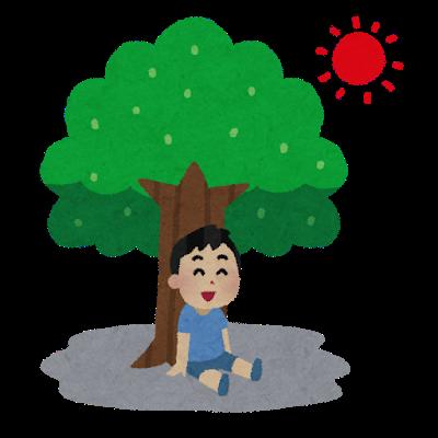 木陰で休むこども